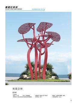 雕塑灯系列-5