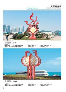 雕塑灯系列-8