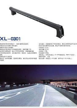 低空照明系列-3