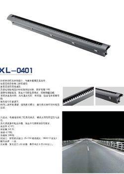 低空照明系列-4