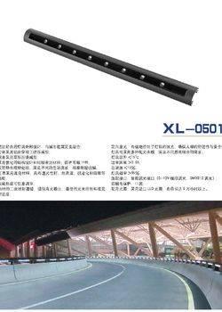 低空照明系列-5