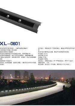 低空照明系列-6