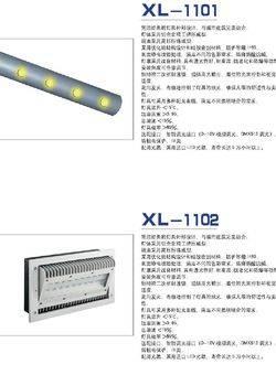 低空照明系列-11