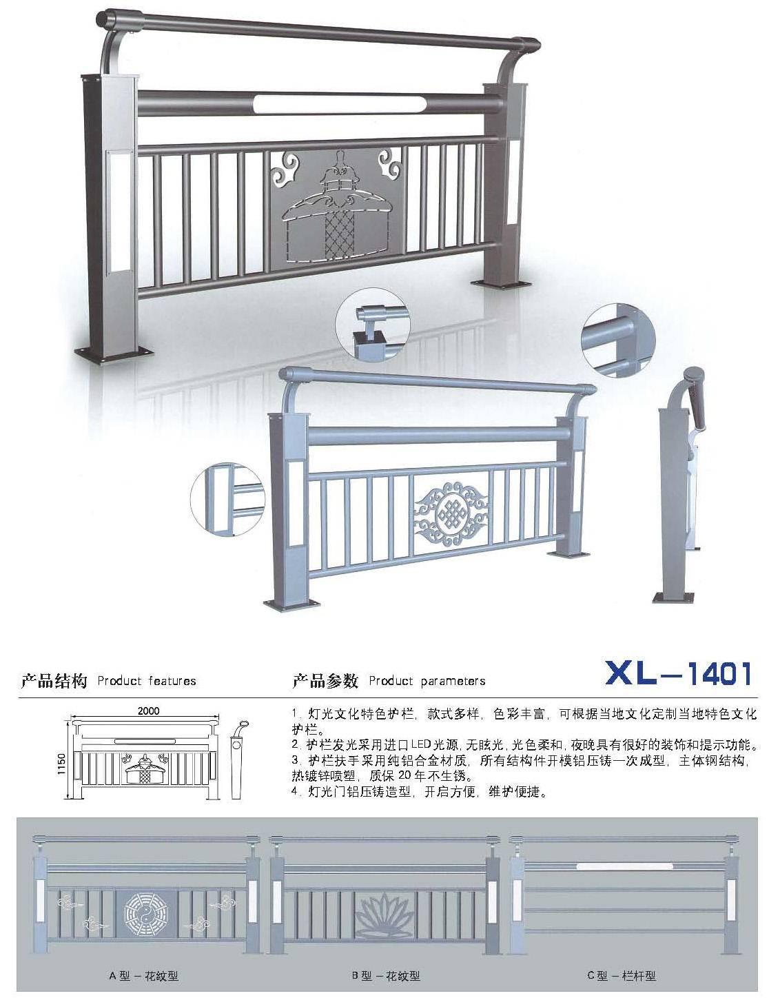 灯光文化护栏系列-14