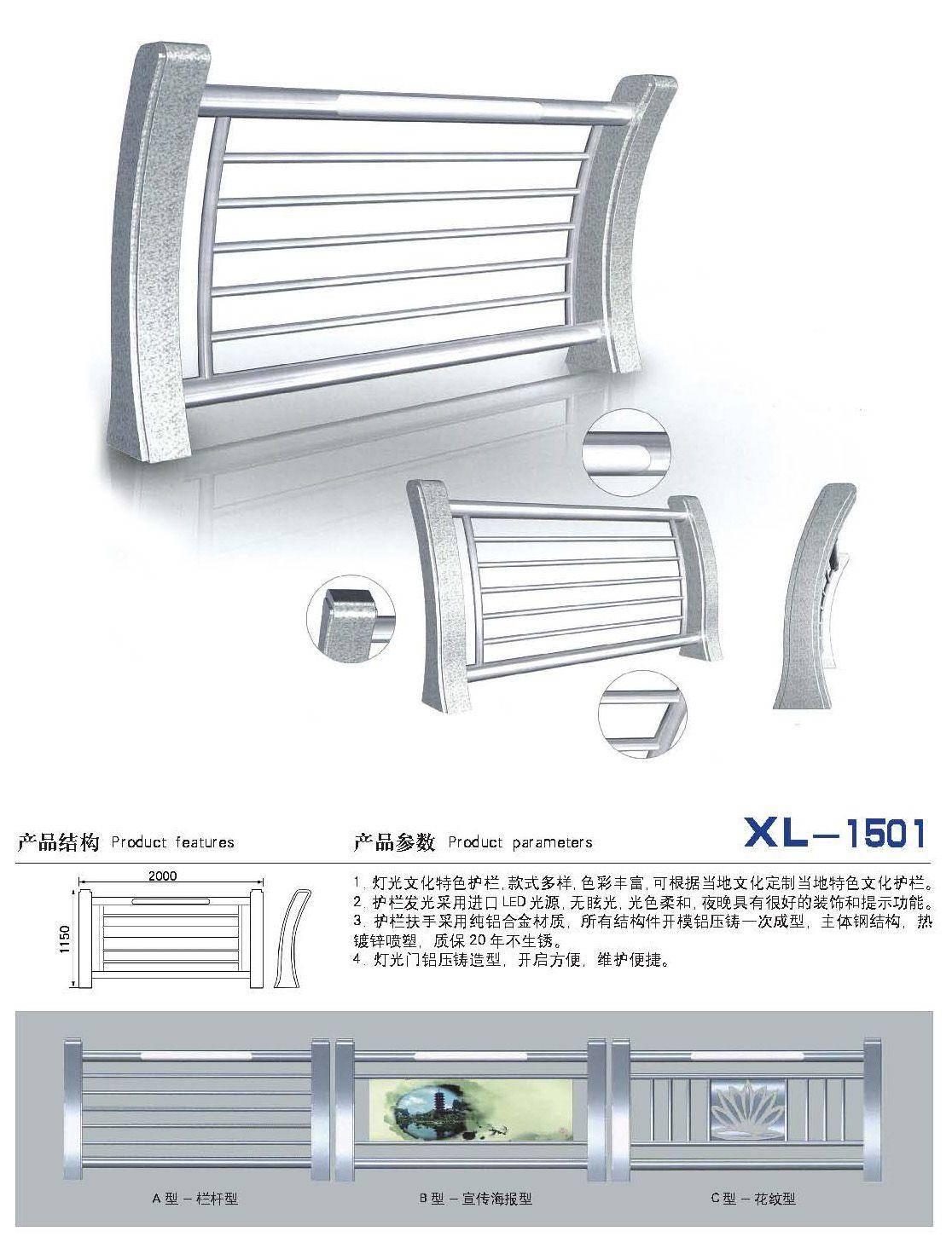 灯光文化护栏系列-15