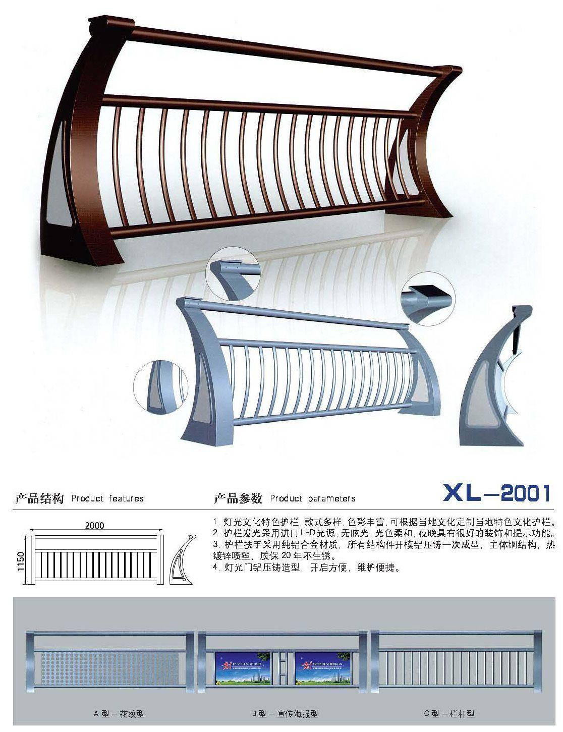 灯光文化护栏系列-20