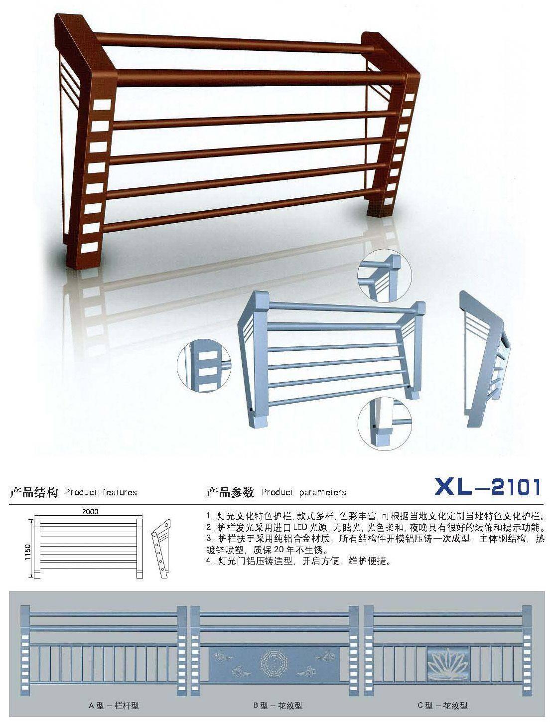 灯光文化护栏系列-21